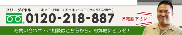 0120-218-887